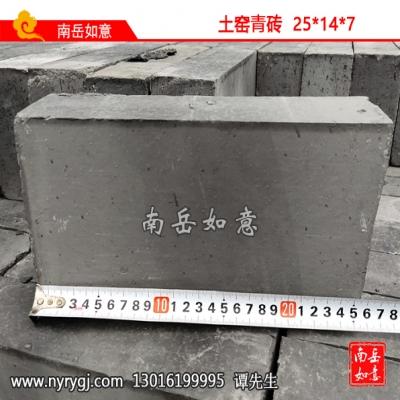 土窑雷竞技官网(250mm-140mm-70mm)9.7